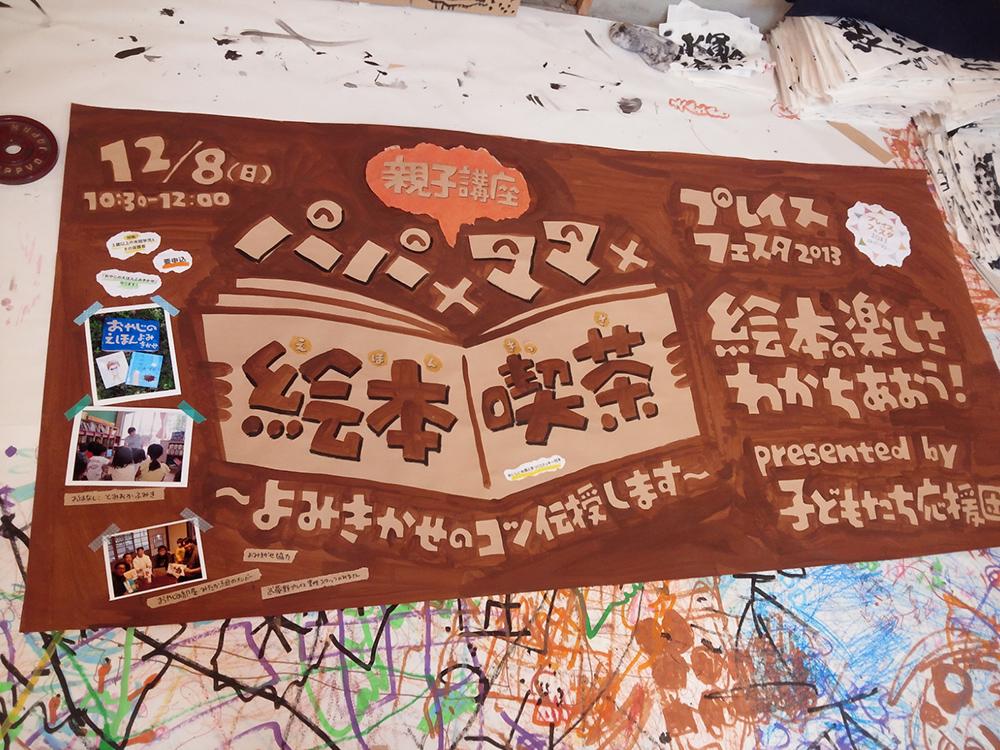 20131108_oudanmaku_3.jpg