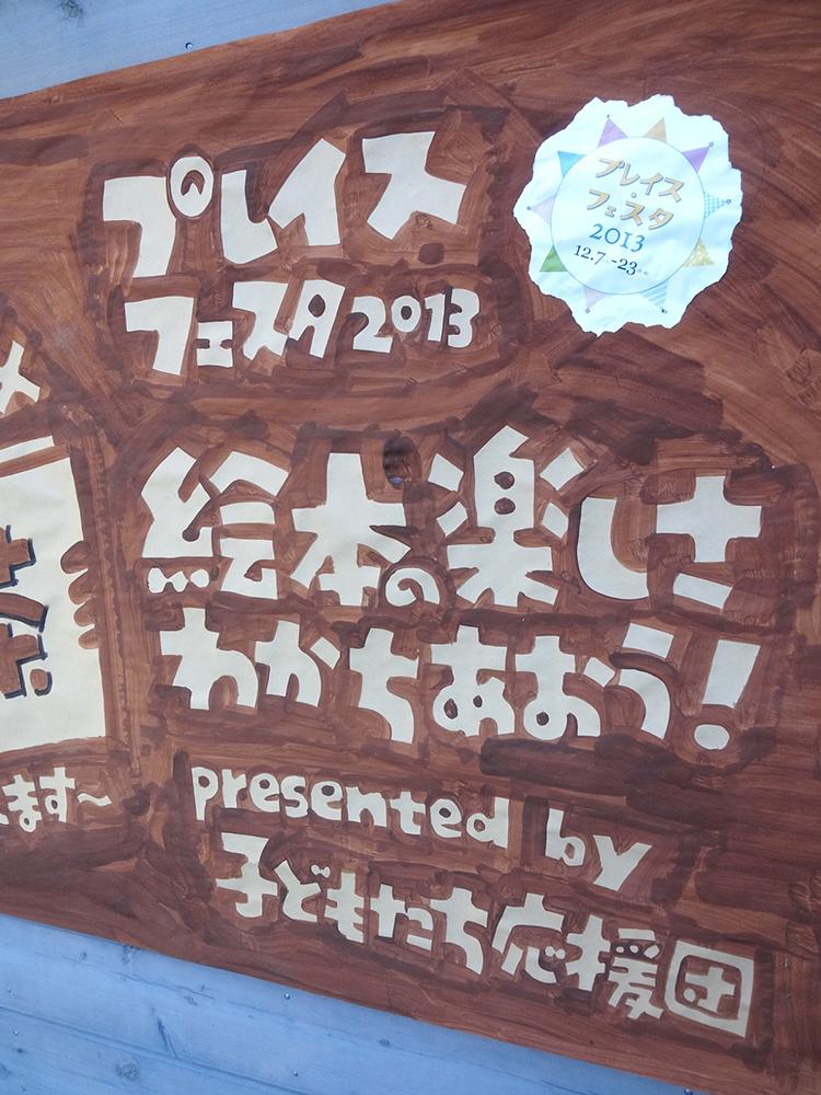 20131108_oudanmaku_4.jpg