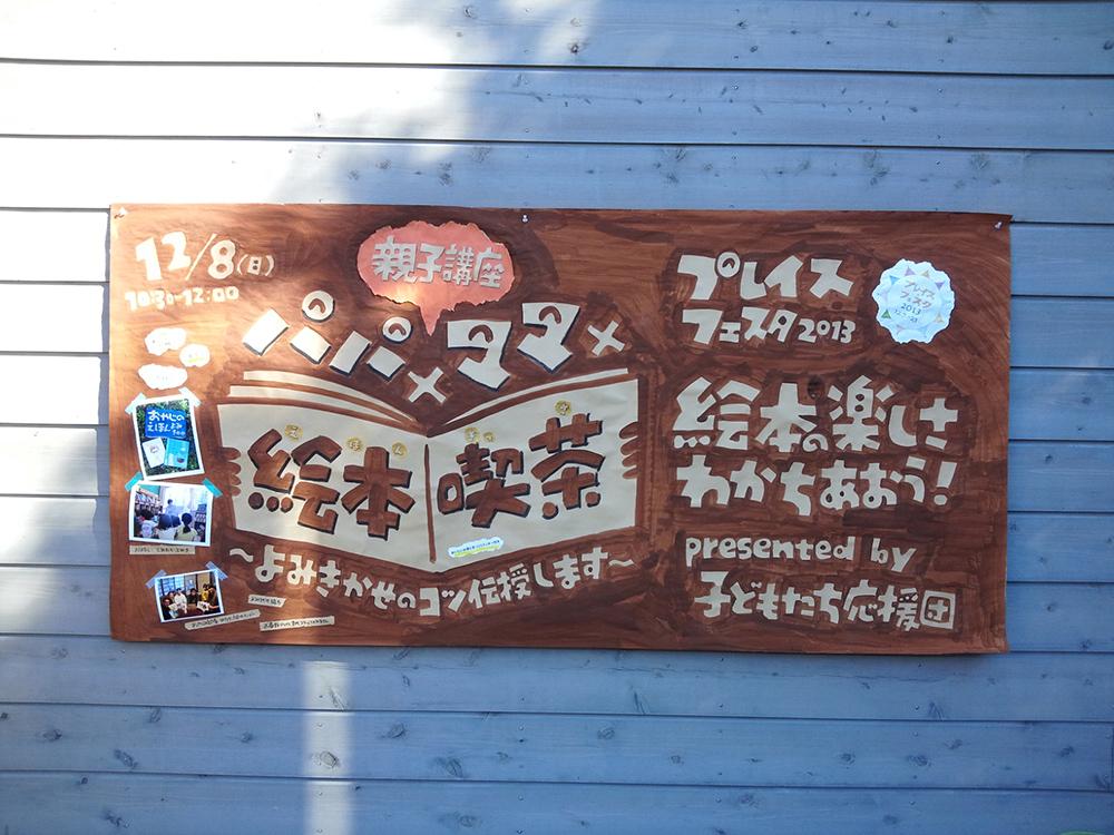 20131108_oudanmaku_6.jpg