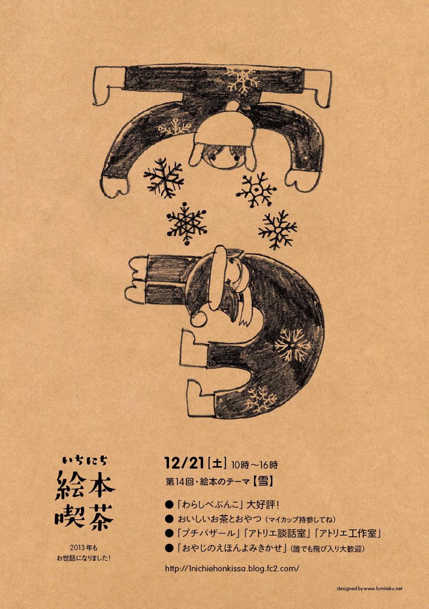20131221_ehonkissa_vol14.jpg