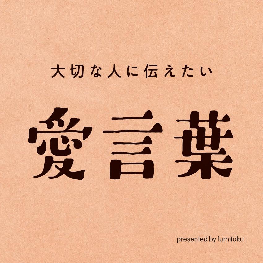 aikotoba_logo_20130911_2.jpg