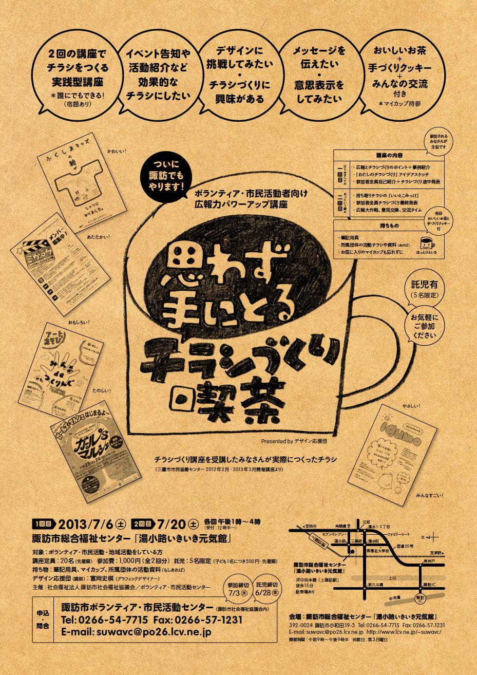 flier_kissa_suwa_2013_poster.jpg