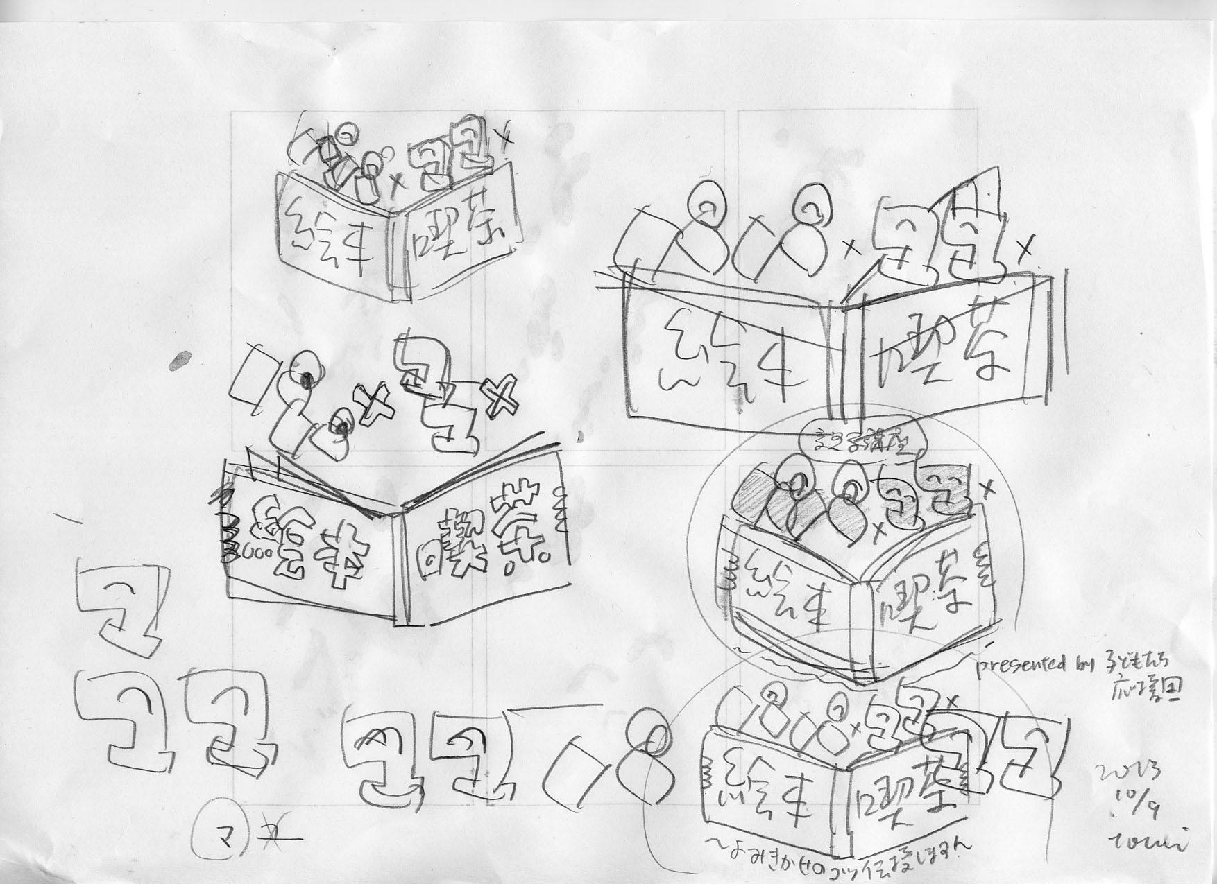 sketch_20131009_1.jpg