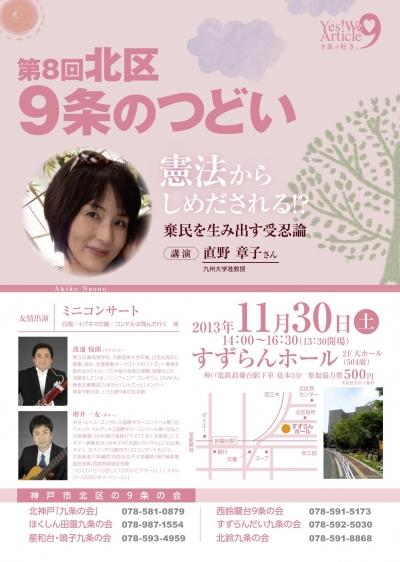 2013tsudoi-1.jpg