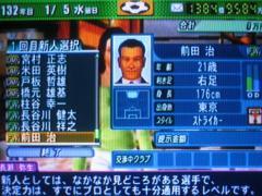 前田治(新人自由契約21歳)