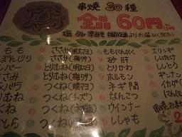 7-15めにゅー