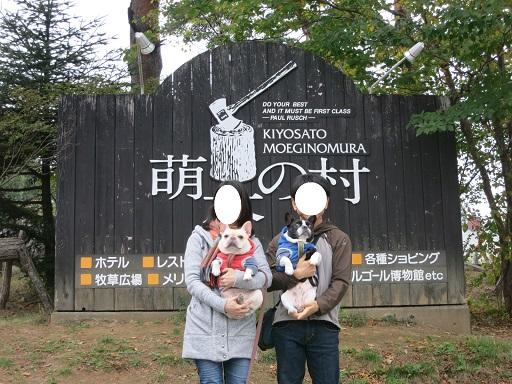 10-21萌え木の村