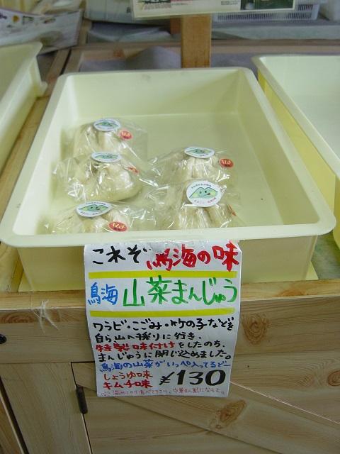 10鳥海山菜饅頭