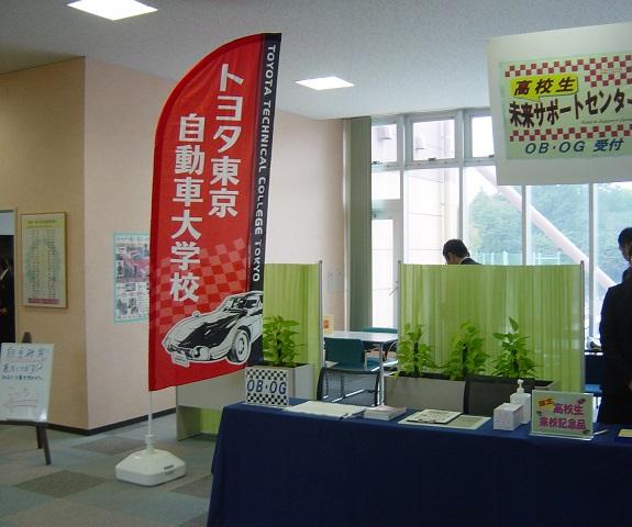 トヨタ大学校