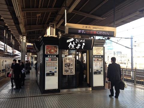 名古屋駅きしめん