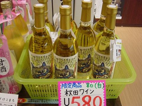 あきたワイン