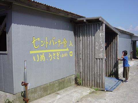 土田牧場入口