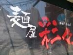 麺屋彩々@昭和町