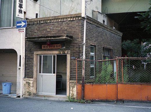 19930822横堀警ら連絡所492-1