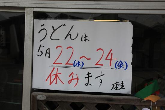 2013讃岐0069