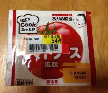完熟 トマトソース風味 納豆♪
