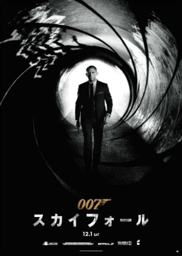 映画【007 スカイフォール】