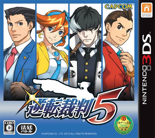 3DS【逆転裁判5】