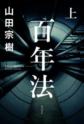 山田宗樹【百年法】