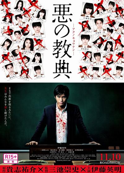 映画【悪の教典】