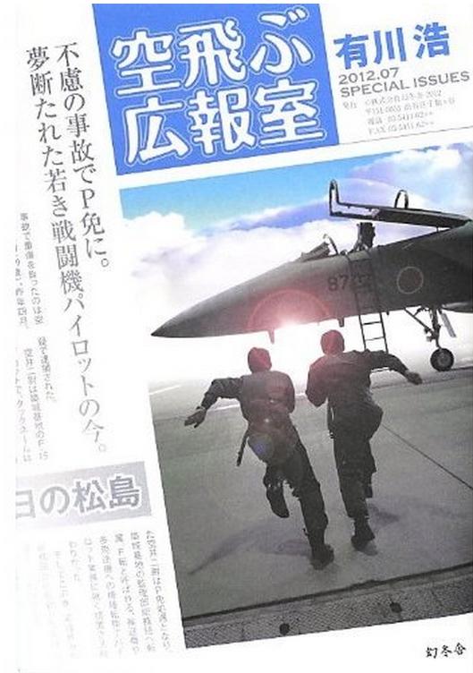 有川浩【空飛ぶ広報室】
