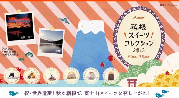 2013箱根スイーツコレクション1