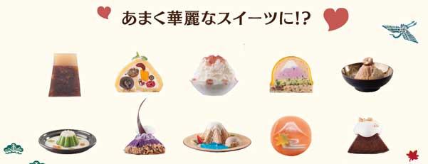 2013箱根スイーツコレクション2