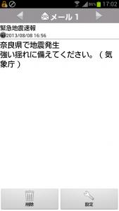 au_kinkyuumail_02.png