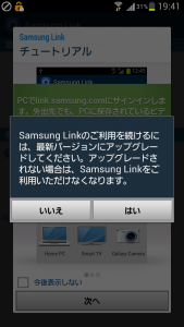 galaxys3progre_samsunglink_01.png