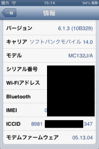 iphone3gs_613jb_01.png