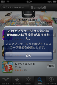iphone3gs_613jb_04.png