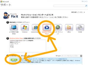 windows_wmp_ifixit.png