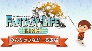 ファンタジーライフ LINK! みんなのつながーる広場
