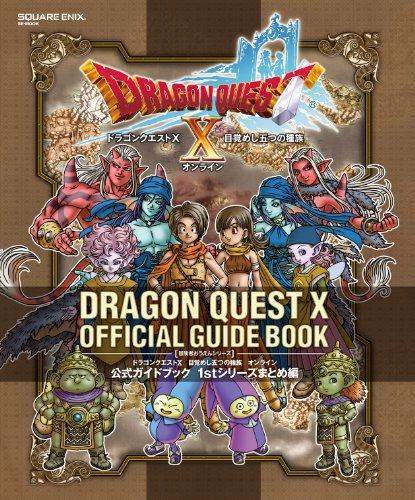 ドラゴンクエストX 攻略本