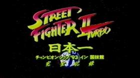ストリートファイター2