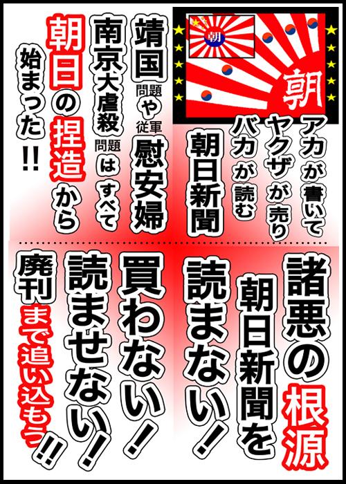 00ss_朝日新聞廃刊運動_00