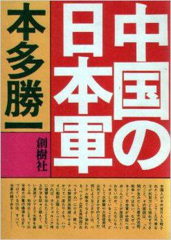 中国の日本軍 本多勝一 1972