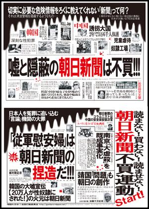 300朝日新聞不買チラシ