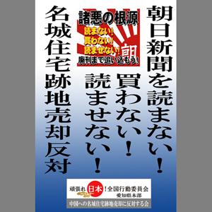 300_街宣 予定 朝日新聞