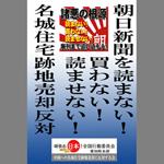 150_街宣 予定 朝日新聞