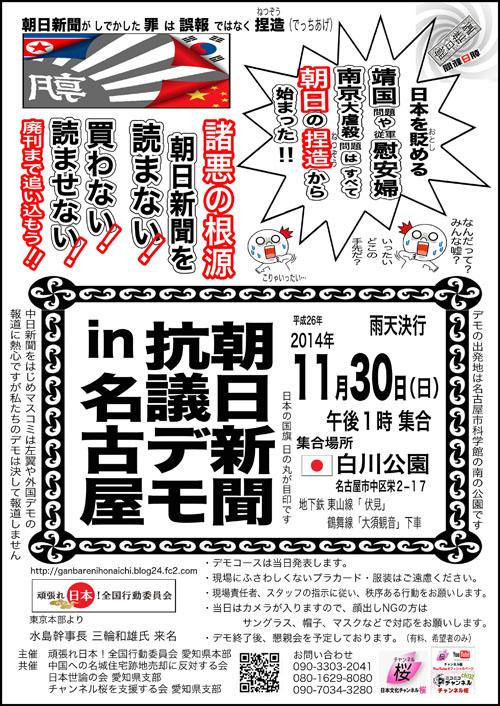 朝日新聞デモ ちらし500