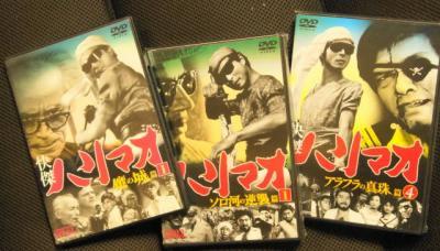 怪傑ハリマオ DVD全12巻