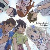 サークルゲーム(期間生産限定アニメ盤)(DVD付)