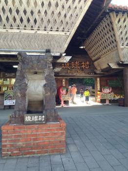 ryu-kyu-mura.jpg