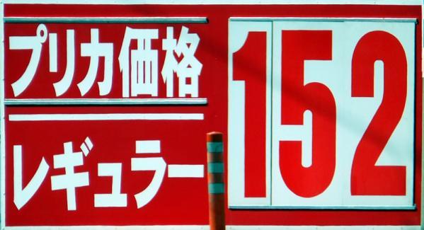 ガソリン価格152