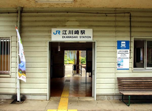 JR江川崎駅