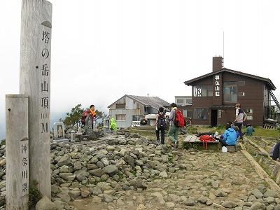 H260915-08塔ノ岳山頂-s
