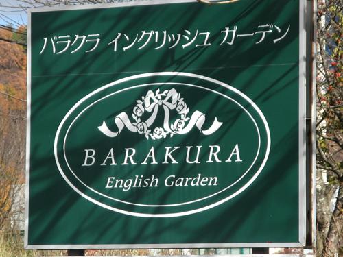 バラクラ-1