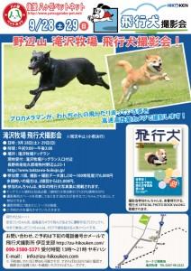 飛行犬in滝沢牧場130928