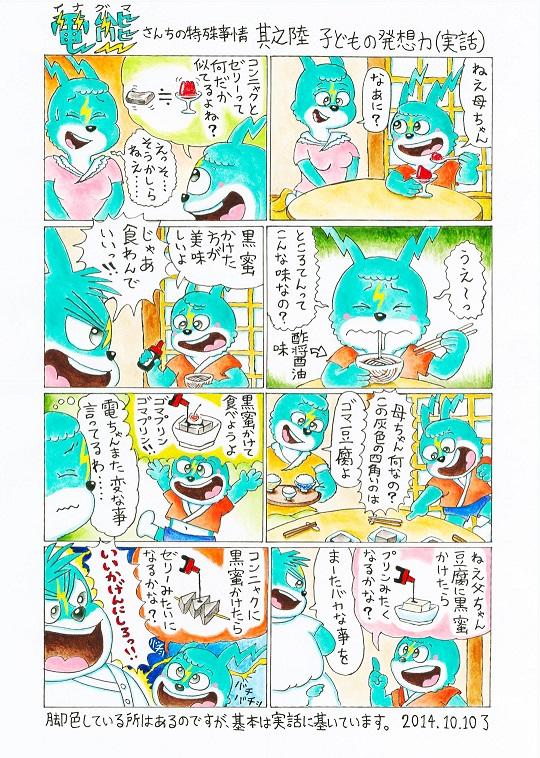 電熊さんちの特殊事情:其之陸 2014.10.10